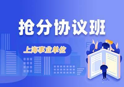 上海事业单位抢分协议班