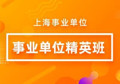 上海事业单位抢分精英班