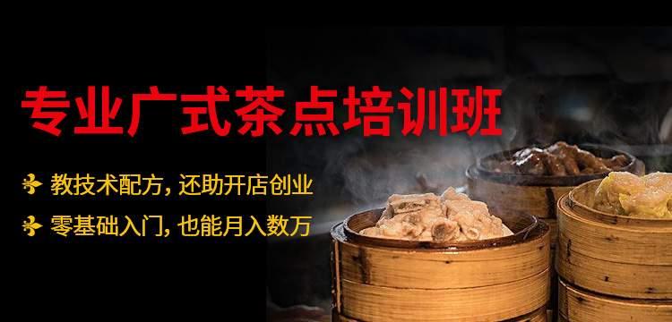 惠城区广式茶点培训