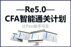 杭州CFA一级课程培训