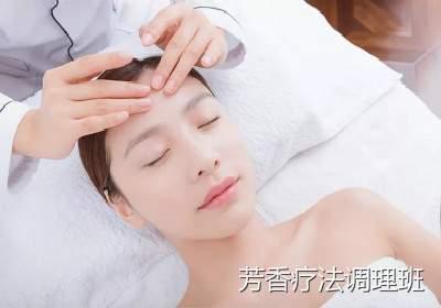 重庆芳香疗法调理班(1个月)