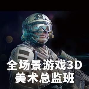 游戏3D美术精英
