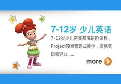 上海凯顿7-12岁学龄期少儿英语课程
