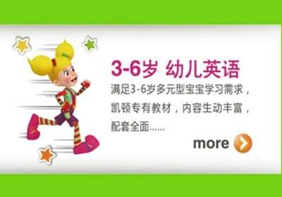 上海凯顿3-6岁幼儿美语精品课程