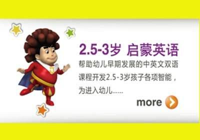 上海凯顿2.5-3岁幼儿英语启蒙课程