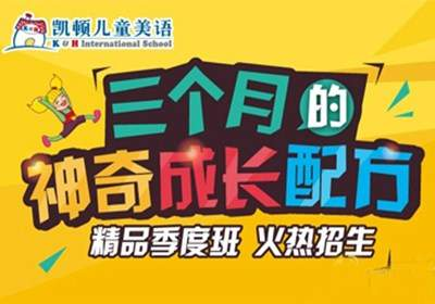 上海凯顿少儿英语精品短期课程