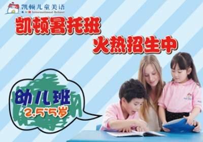 上海凯顿寒暑托幼儿班