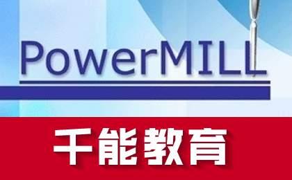 南通PowerMill编程培训班