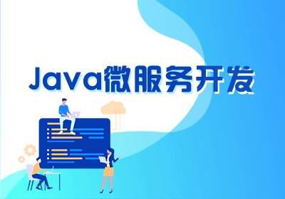 大连软件开发IT培训(Java方向)