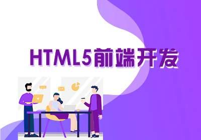 大连Web前端开发(HTML5方向)