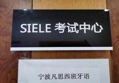 宁波凡思西班牙语魔鬼DELE&SIELE考级班