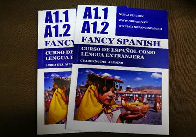 宁波西班牙语基础课程培训