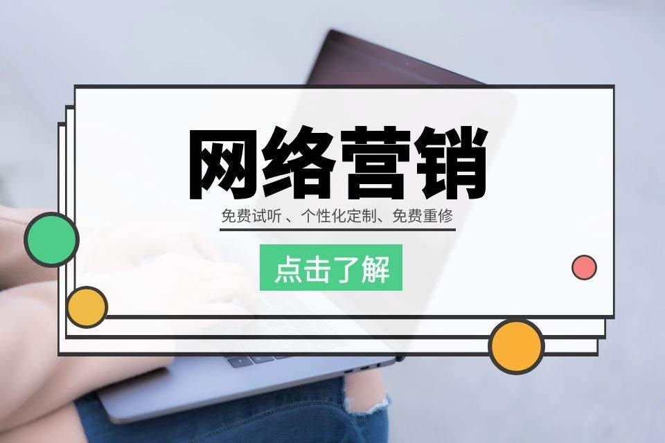 网络推广培训班