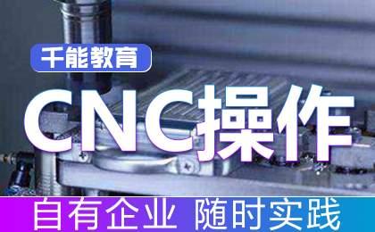南通CNC加工中心操作实践班