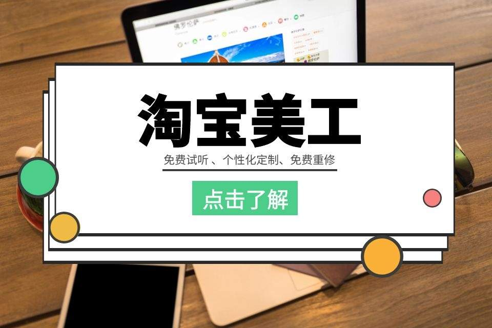 上海淘宝美工培训班