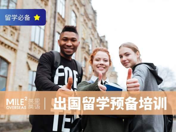 厦门出国留学预备课程