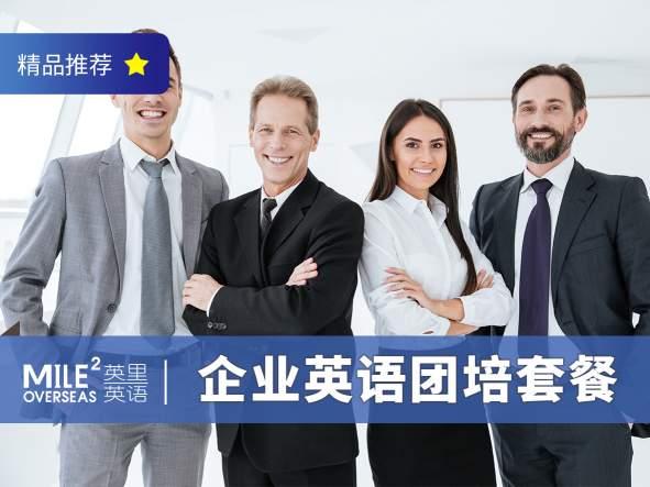 厦门企业英语培训