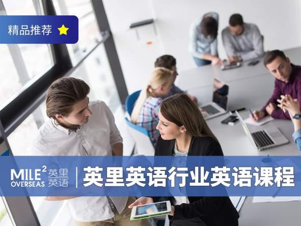 厦门行业英语培训