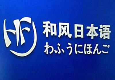 留学日语培训班