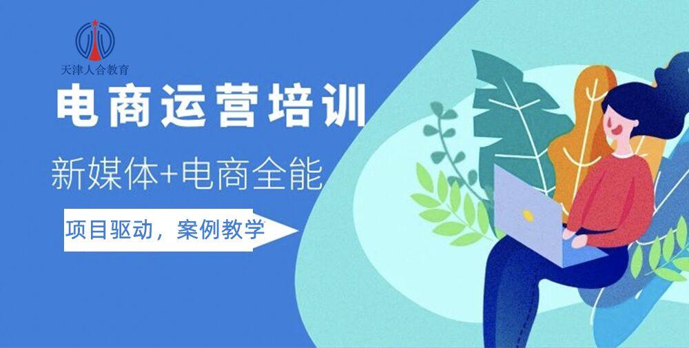 天津人合教育