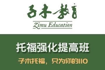 杭州子木托福强化培训班
