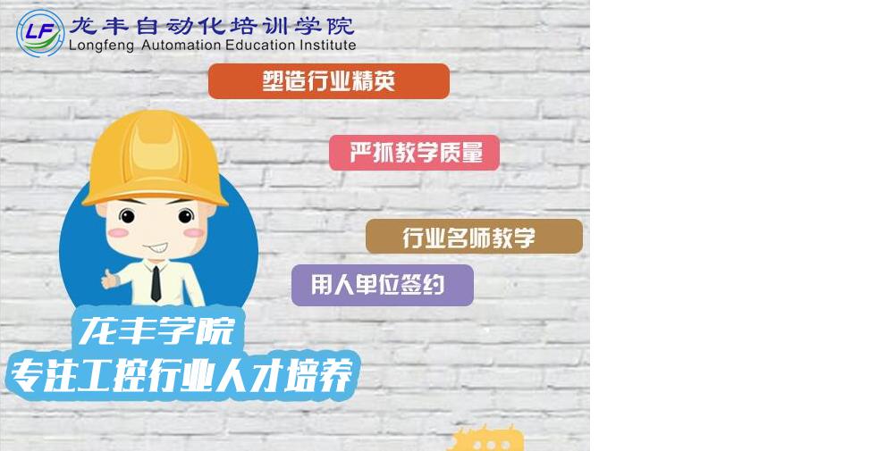 东莞龙丰PLC培训
