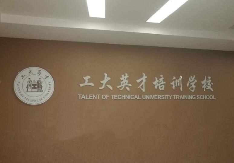 天津工大英才培训