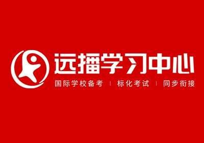 上海远播学习中心