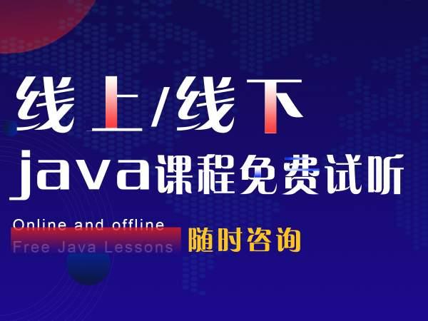 Java电脑培训程序员开发培训零基础学Java