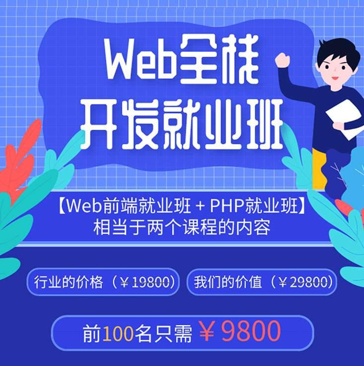 北京Web全栈开发就业班HTML、CSS、JavaScript、PHP、Linux