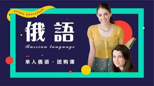 重庆俄语培训班