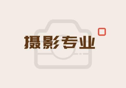 西安摄影艺考培训