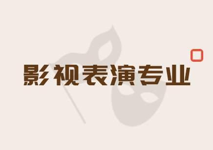 西安影视表演艺考培训
