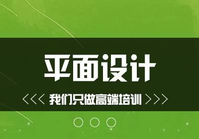沈阳学习平面设计课程学校