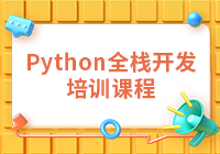 Python全栈开发培训课程(就业)