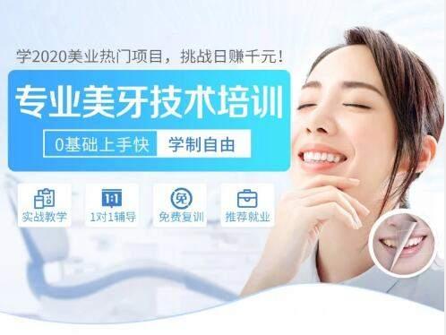 上海美牙专业培训