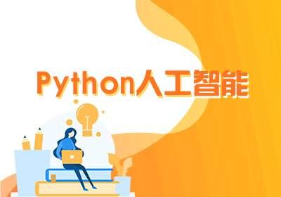 大连Python人工智能