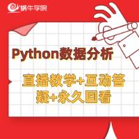成都Python数据分析培训