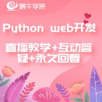 成都Pythonweb开发培训