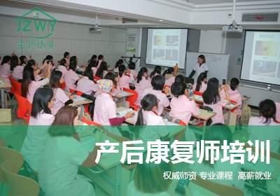 上海奉贤区产后康复师培训班
