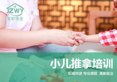上海徐汇区小儿推拿师培训班