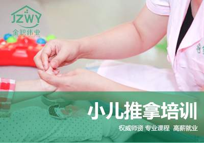 上海嘉定区小儿推拿师培训班