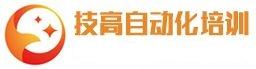 东莞技高自动化培训