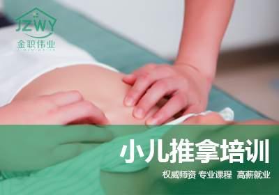 上海虹口区小儿推拿培训(2021)