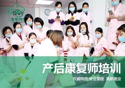 上海产后恢复师培训班(2020)