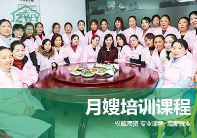 上海市月嫂培训班(2020)