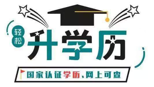 开放大学学历提升培训