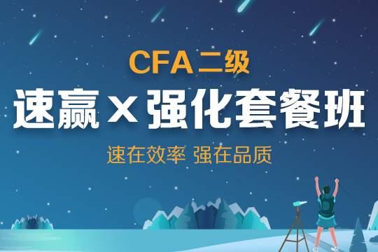 上海CFA二级网课培训班