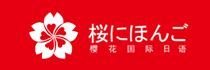常州樱花日语培训学校
