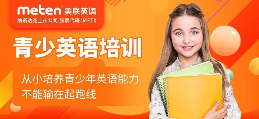 重庆美联英语在线青少年英语